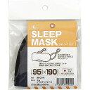 立体スリープマスク ブラック(1個)