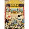 ジグソーパズル 浮世絵シリーズ 大相撲 錦絵 勧進大相撲土俵入りの図 300ピース 300-146 キューティーズ