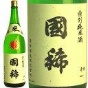 国稀 特別純米酒 1.8L