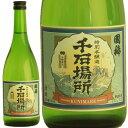 国稀 特別本醸造 千石場所 720ml