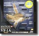 マクロス VF-1A 量産機 やまと