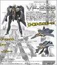 やまとマクロスシリーズ マクロスダイナマイト7 1/60 完全変形 VF-22S シュトゥルムフォーゲルII ガムリン機 再販 やまと