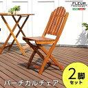 アジアン カフェ風 テラス (FLEURシリーズ)チェア
