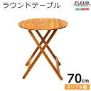 アジアン カフェ風 テラス (FLEURシリーズ)ラウンドテーブル70cm