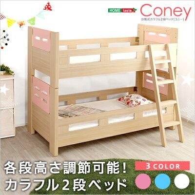 家具 高さ調節 な2段ベッド coney-コニー- 2段 カラフル 高さ調整 box 非 ht-440