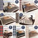 ホームテイスト ウォールナットの天然木化粧板こたつ布団セット 7柄 日本メーカー製|Mill-ミル-SH-01-ML105SET--BLC---LF2Aセット