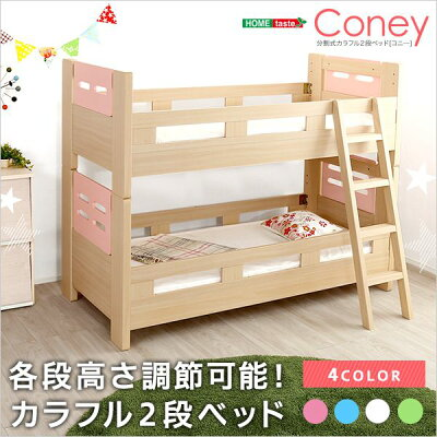 高さ調節な2段ベッドConey-コニー-2段 カラフル 高さ調整