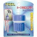 FEEL フィット蛇口 FAG-163
