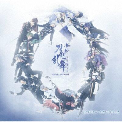 舞台『刀剣乱舞』悲伝 結いの目の不如帰 オリジナル・サウンドトラック/CD/MJSA-01254