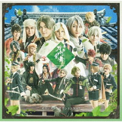 舞台『刀剣乱舞』慈伝 日日の葉よ散るらむ オリジナル・サウンドトラック/CD/MJSA-01279