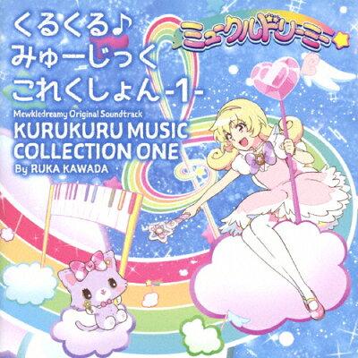 ミュークルドリーミーオリジナルサウンドトラック くるくる♪みゅーじっくこれくしょん -1-/CD/MJSA-01295