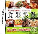 食彩浪漫 家庭でできる! 著名人・有名料理人のオリジナルレシピ/DS/NTRPYNHJ/A 全年齢対象