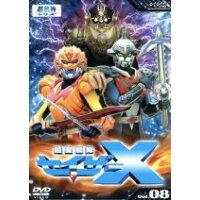 超星艦隊セイザーX Vol.8/DVD/MJBD-70344