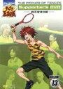 ミュージカル テニスの王子様 DVD VOLUME13