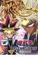 遊☆戯☆王 デュエルモンスターズ TURN23 邦画 PCBX-70471