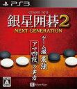 銀星囲碁2 ネクストジェネレーション/PS3/BLJM61123/A 全年齢対象