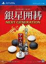 銀星囲碁 ネクストジェネレーション/Vita/VLJM30103/A 全年齢対象
