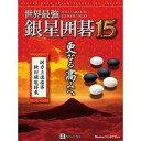 シルバースタージャパン 世界最強銀星囲碁15