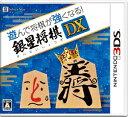 遊んで将棋が強くなる! 銀星将棋DX/3DS/CTRPBSGJ/A 全年齢対象