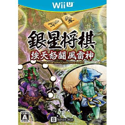 銀星将棋 強天怒闘風雷神/Wii U/WUPPAGZJ/A 全年齢対象