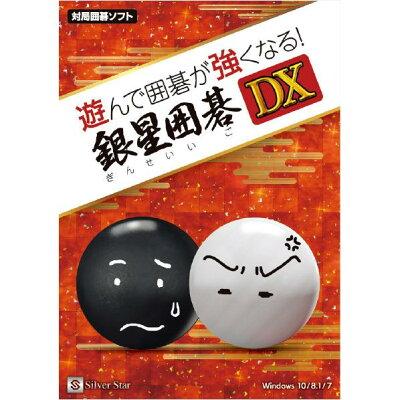 シルバースタージャパン 遊んで囲碁が強くなる! 銀星囲碁DX