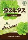 【家庭菜園におすすめ】有機種子 コスレタス