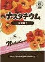 有機種子 ナスタチウム