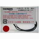 6-800-574 ト-レンス トーレンス 交換用ベルト 1本 THORENS 6800574トレンス
