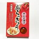 沖縄県産 島らっきょう 酢漬け 沖縄の塩ぬちまーす使用 南都物産