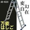 アルミス アルミ万能はしご ABH-320