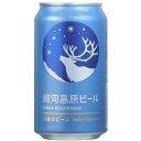 ヤッホーブルーイング 銀河高原ビール 小麦のビール 缶 350X24