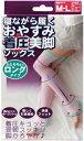 寝ながら履くおやすみ着圧ソックス ロングタイプ M-Lサイズ(1足)