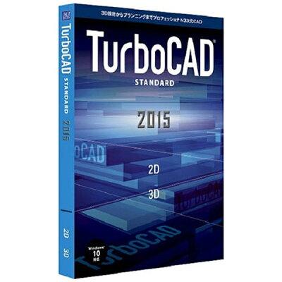 キヤノンITソリューションズ TurboCAD v2015 Standard 日本語版 CITS-TC22-002