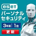 更新版 / ESET パーソナル セキュリティ 3年版 (1台用:ダウンロード版)