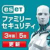 更新版 / ESET ファミリー セキュリティ 3年版 (5台用:ダウンロード版)