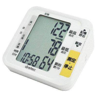 ドリテック 上腕式血圧計 ホワイト BM-200WT(1台)
