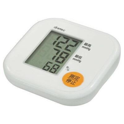 上腕式血圧計 ホワイト BM-201WT(1台)