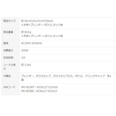 DRETEC ボトル付きミキサー MX-903WT
