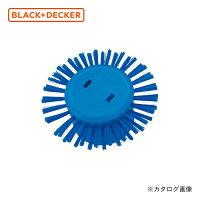(ブラック&デッカー) スカムバスターエクストリームアクセサリー 90528176 放射状ブラシ