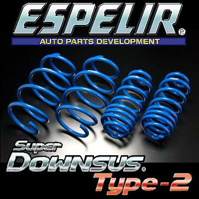 espelir  エスペリア  superdownsus down type2  スーパーダウンサス ダウン タイプ2   分 品番:esd-2326 ダイハツ エッセ 型式:l235s 年式:h18/2-23/9 エンジン型式:r06a 2wd