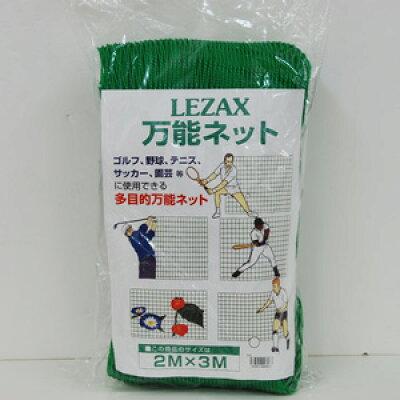 LEZAX/レザックス TOPL-4710 TEE-OFF 多目的万能ネット