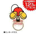 グルマンディーズ gourmandise ディズニーキャラクター OSHIRI KAWAII ダイカットマルチリング ミッキーマウス