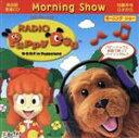 エデュテ ラジオパピードッグ モーニングショー