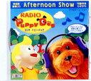 エデュテ ラジオパピードッグ アフタヌーンショー