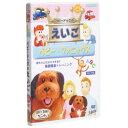 パピー・ドッグ ベビーフォニックス DVD