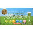 九州薬品工業 大麦若葉青汁 3gX90