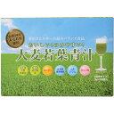 九州薬品工業 大麦若葉青汁 3gX30包