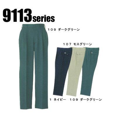 桑和 SOWA ツータックスラックス 1/ネイビー 70~88サイズ 9119