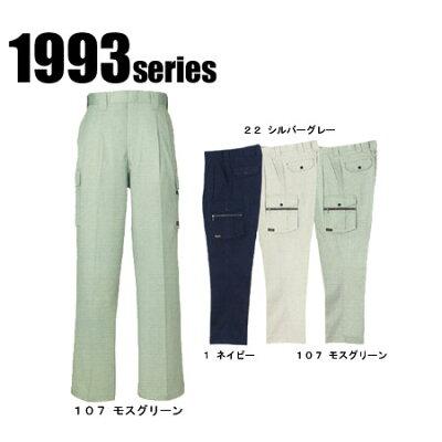 SOWA 桑和 ベトナムズボン(ツータックカーゴパンツ) 1998(73~88)