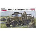 プラモデル 1/35 帝国陸軍 九四式六輪自動貨車 箱型運転台モデル ハードトップ ファインモールド